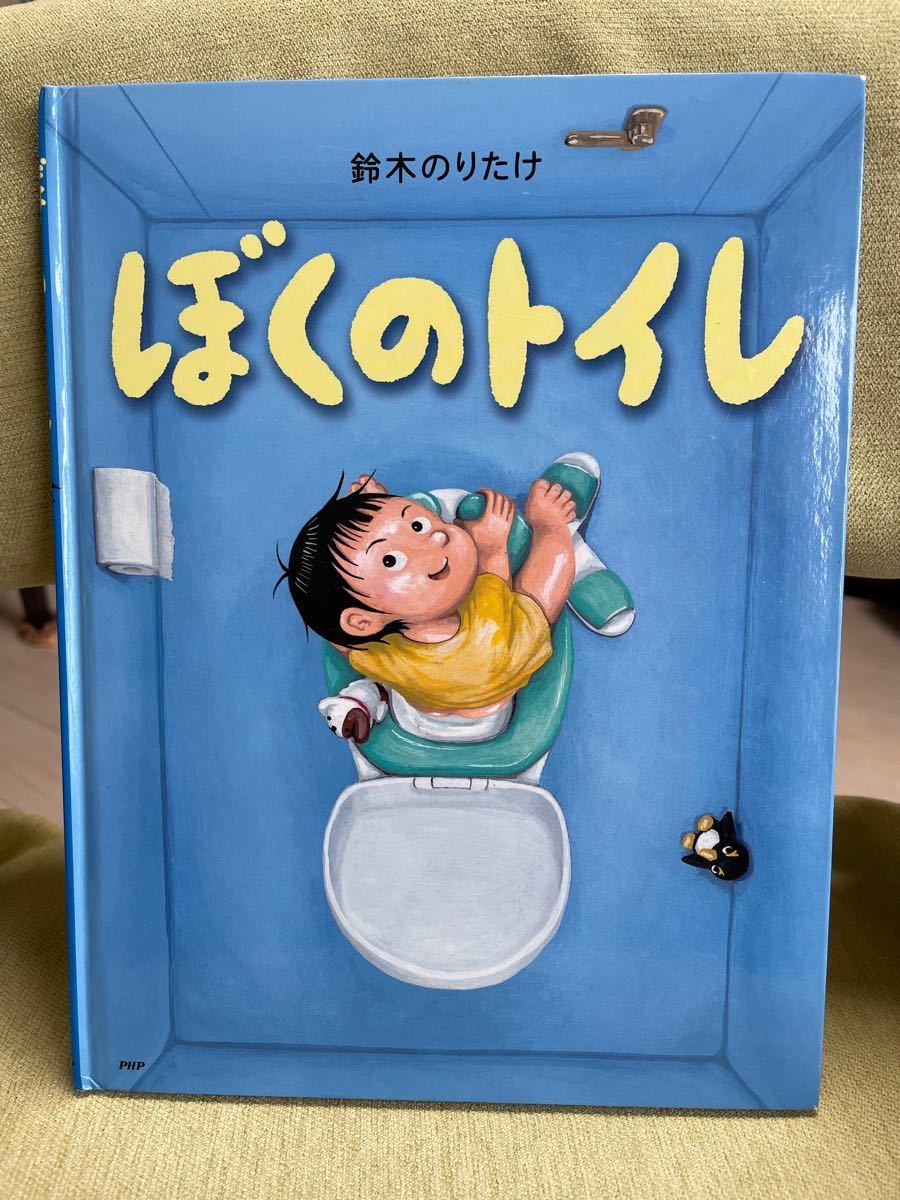 ぼくのトイレ ぼくのおふろ おしりをしりたい 3冊