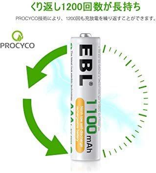 単4形電池 8個パック EBL 単4形充電池 充電式 ニッケル水素充電池 8本入り 高容量1100mAhで長持ち 約1200回使_画像3