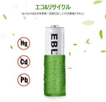単4形電池 8個パック EBL 単4形充電池 充電式 ニッケル水素充電池 8本入り 高容量1100mAhで長持ち 約1200回使_画像4