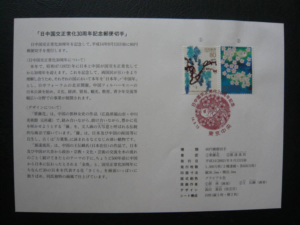 初日印・風景印・切手パンフレット・日中国交正常化30周年・平成14年・2002年・解説書