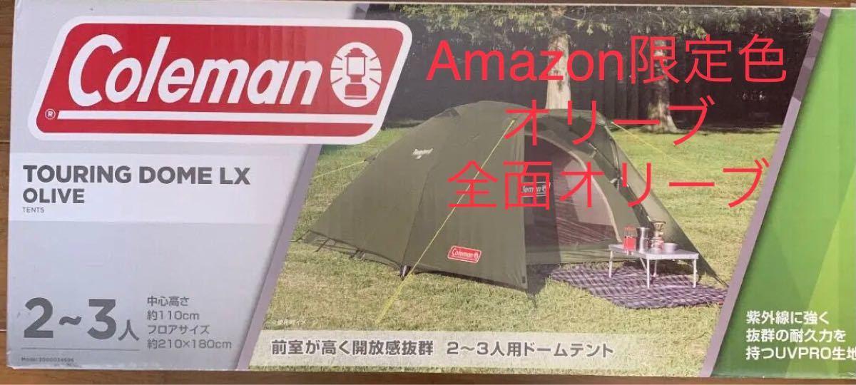 コールマン ツーリングドームLX オリーブ Coleman コールマンテント Amazon限定