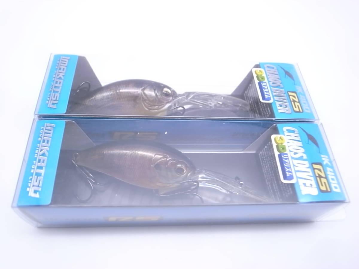 イマカツ IK400RS カオスダイバー ゴーストメスギル&ゴースト琵琶湖グラスギル 未使用2個 _画像1