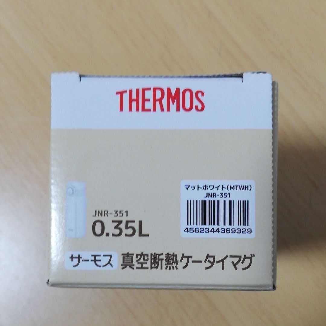 サーモス 真空断熱ケータイマグ JNR-351
