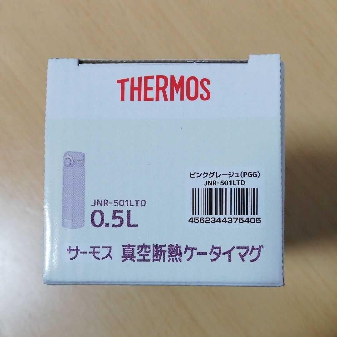 サーモス 真空断熱ケータイマグ JNR-501LTD
