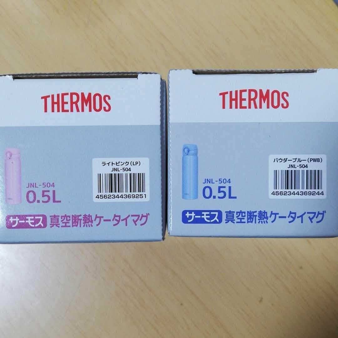 サーモス 真空断熱ケータイマグ JNL-504   2本