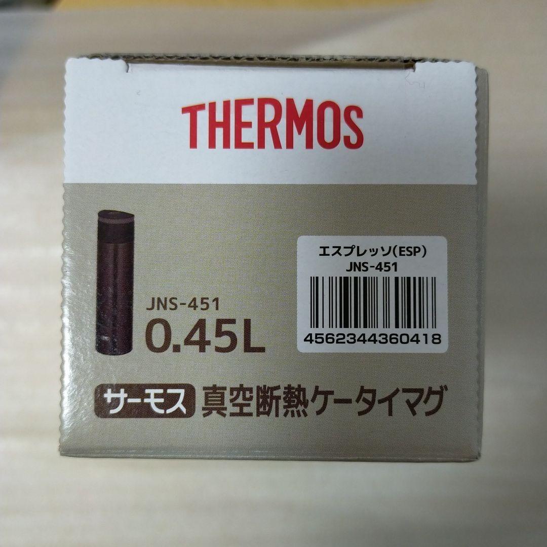 サーモス  真空断熱ケータイマグ JNS-451