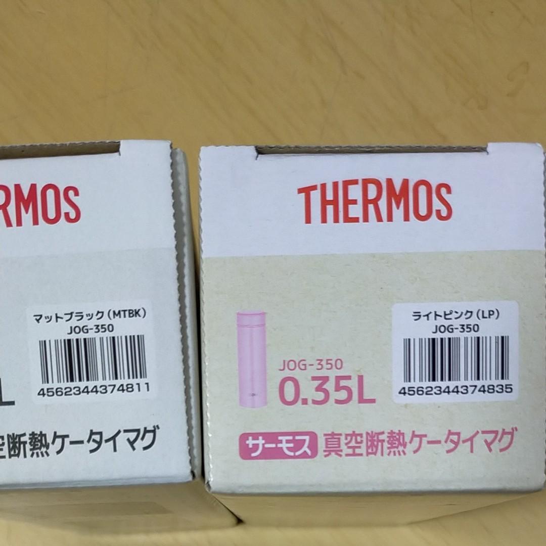 サーモス 真空断熱ケータイマグ JOG-350 2本