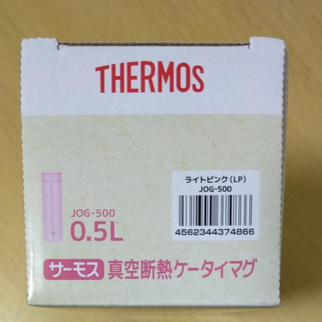 サーモス 真空断熱ケータイマグ JOG-500