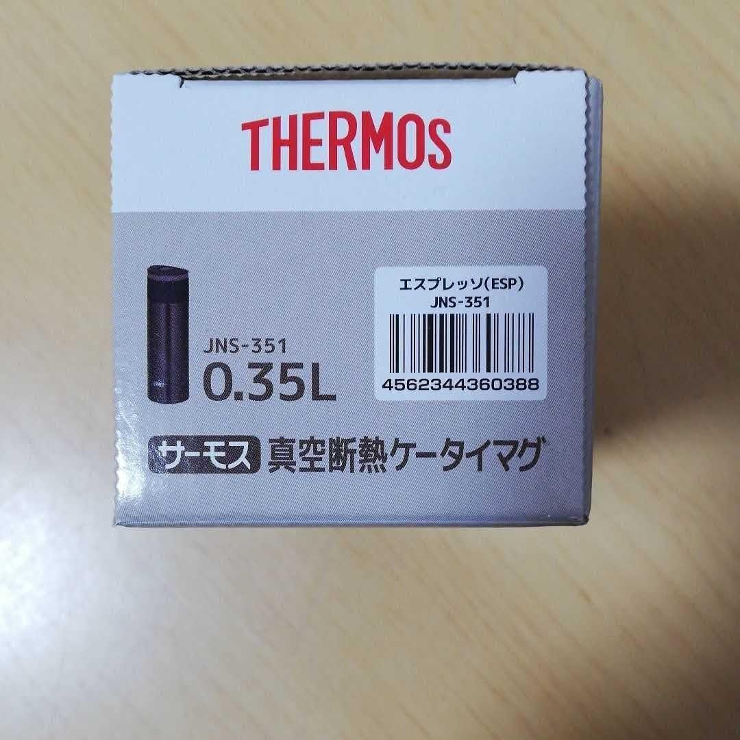 サーモス 真空断熱ケータイマグ JNS-351