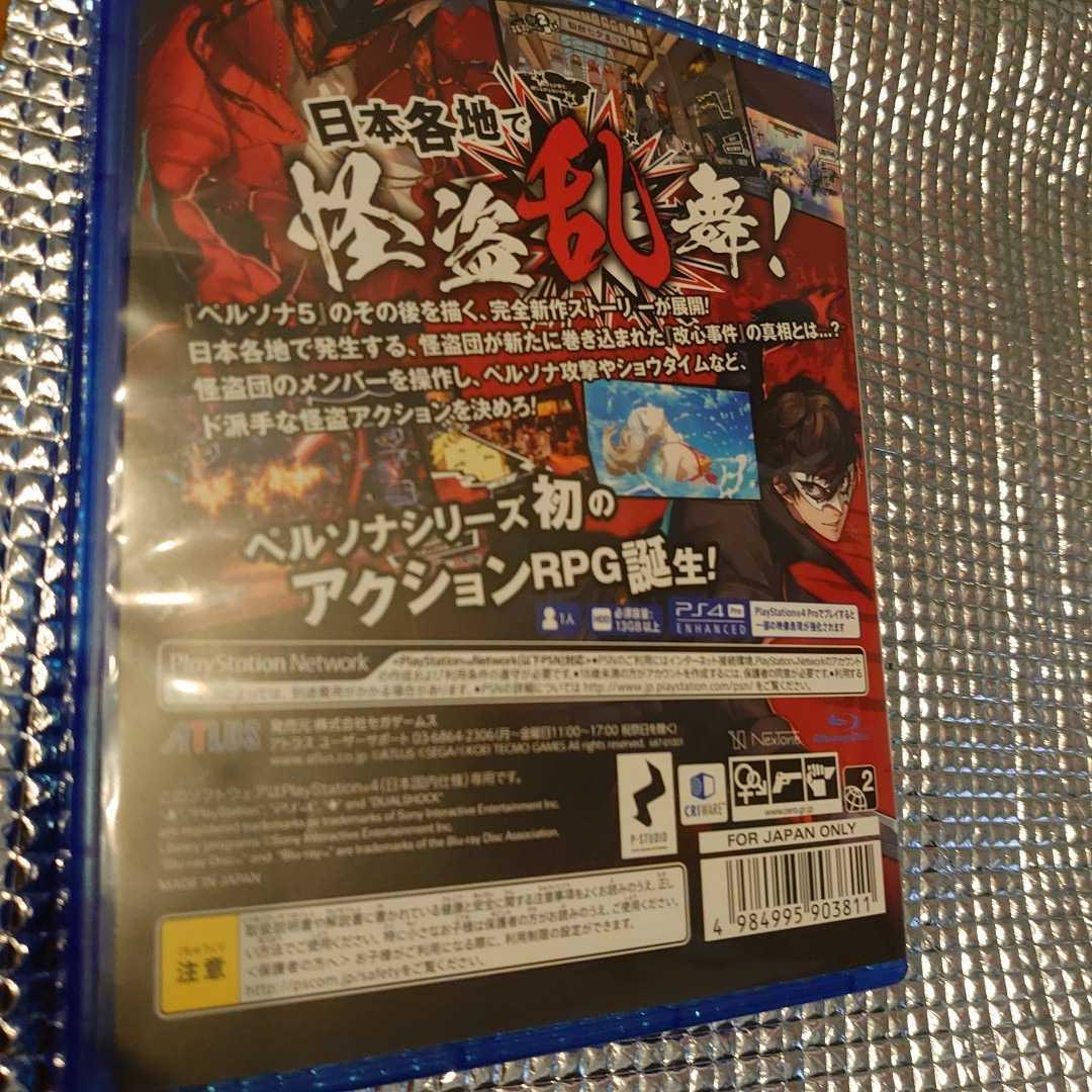 PS4 ペルソナ5スクランブル