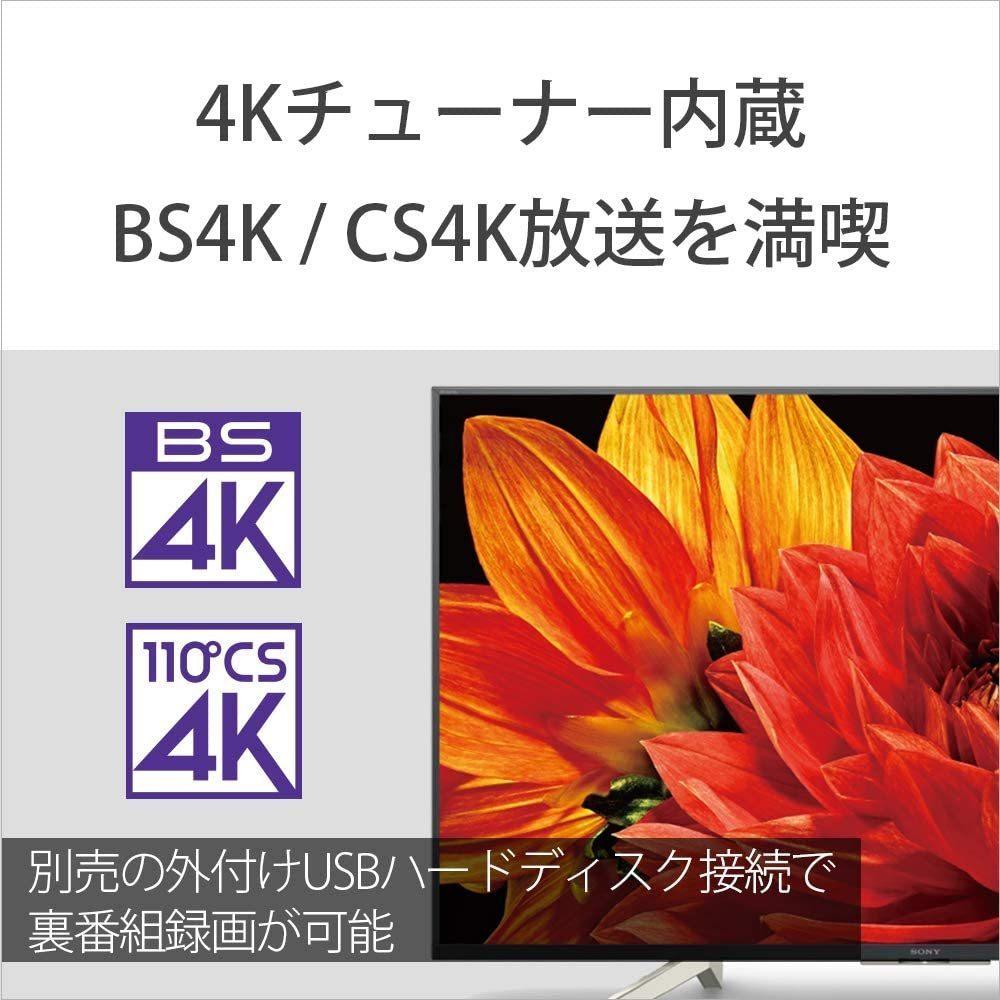 ソニー 43V型 液晶テレビ 4Kチューナー内蔵 Android TV機能 Works with Alexa KJ-43X8500G ネット配信アプリほぼ対応 2020/10~保証有_画像4