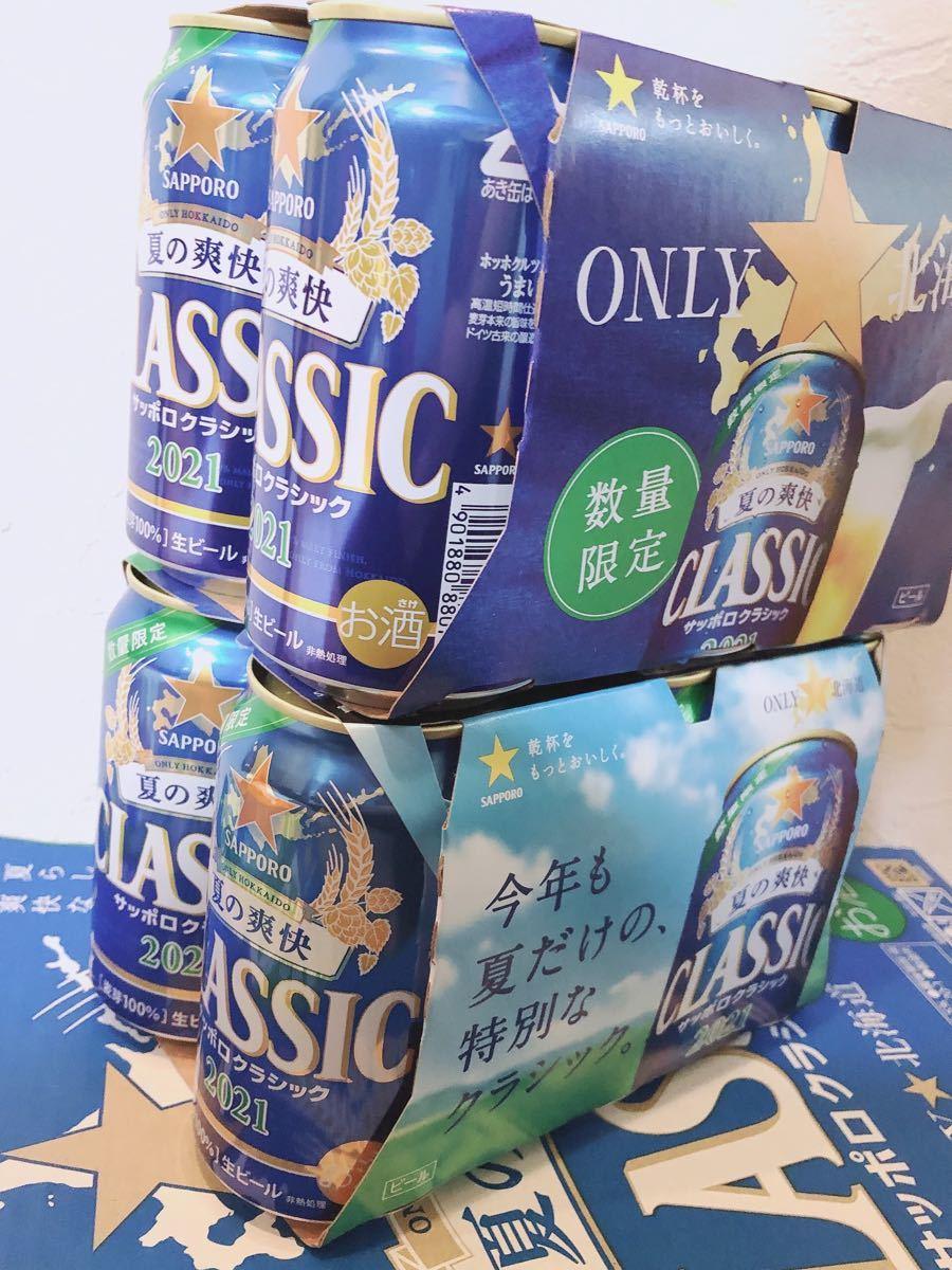 季節限定サッポロクラシック夏の爽快350ml×12缶セット