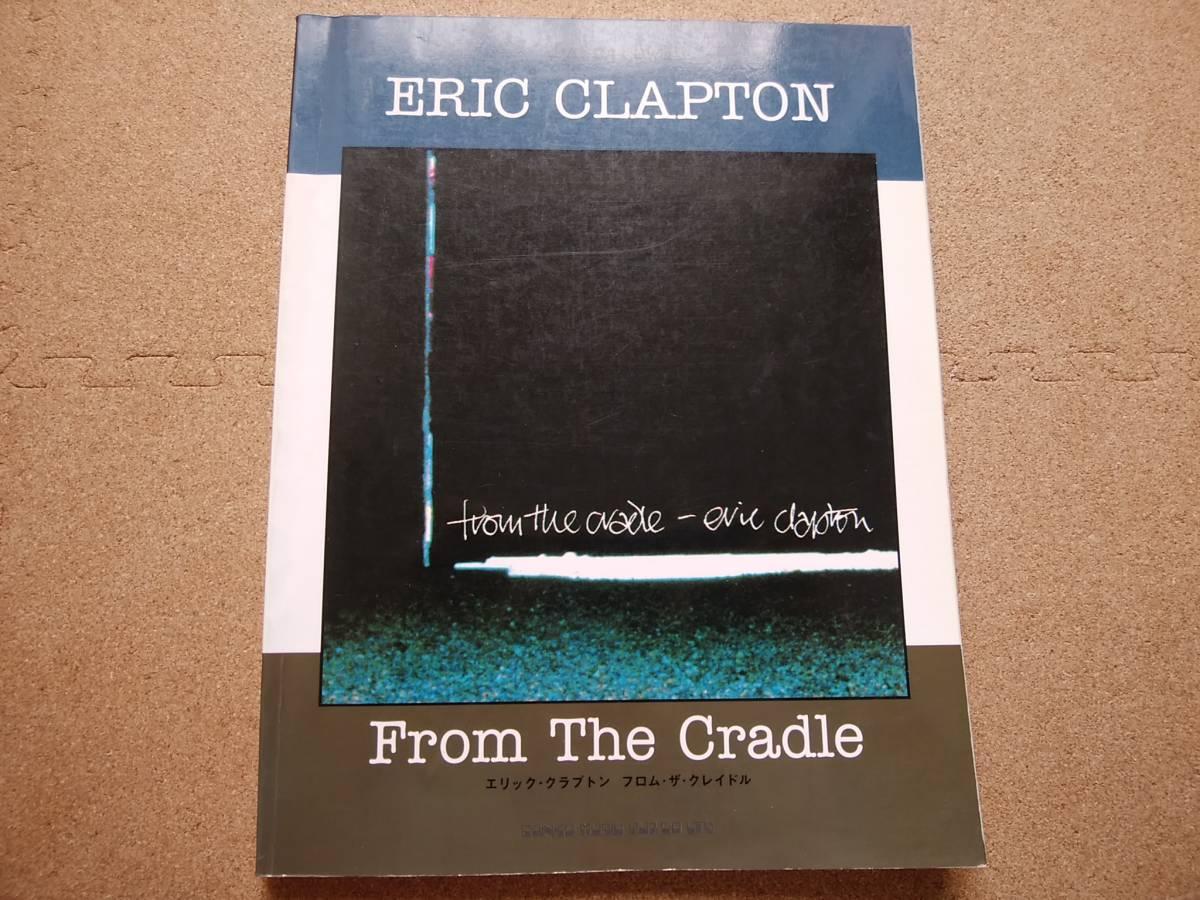 バンドスコア エリック クラプトン ERIC CLAPTON From The Cradle 1994年発行