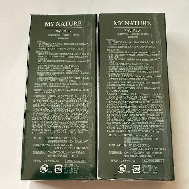 マイナチュレ 2個セット 薬用育毛剤 120ml ヘアケア 発毛