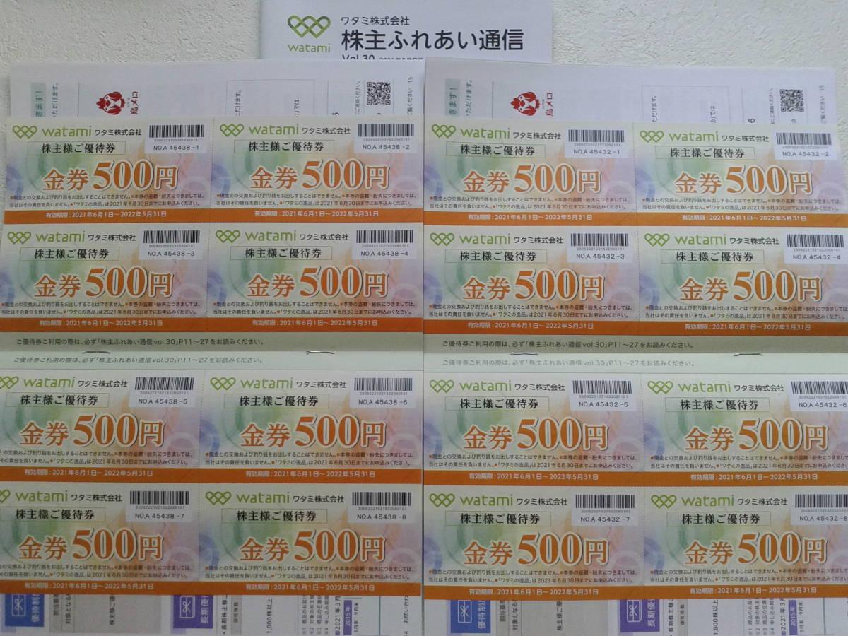 【送料無料】 ワタミグループ株主優待券 15000円分_画像1