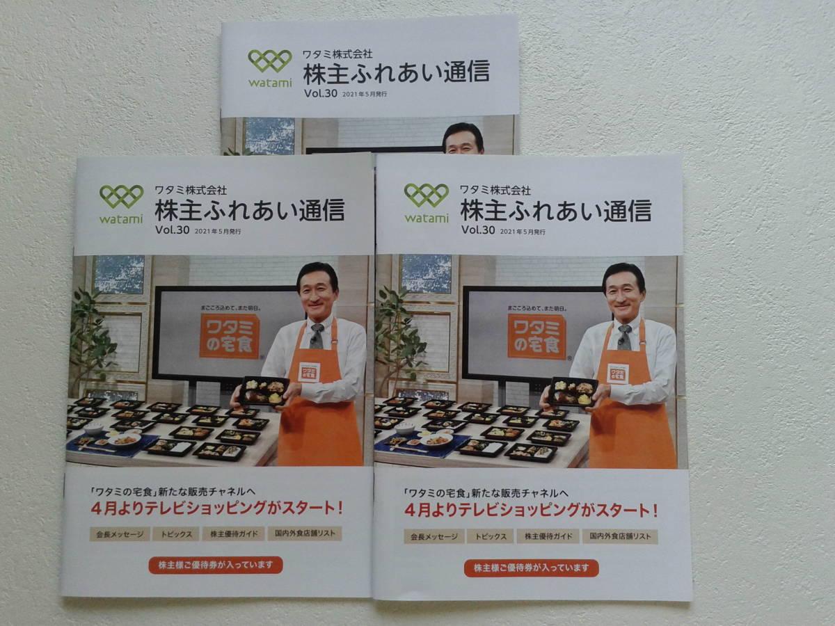 【送料無料】 ワタミグループ株主優待券 15000円分_画像2