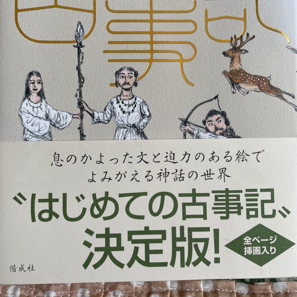 絵物語古事記/富安陽子/山村浩二/三浦佑之