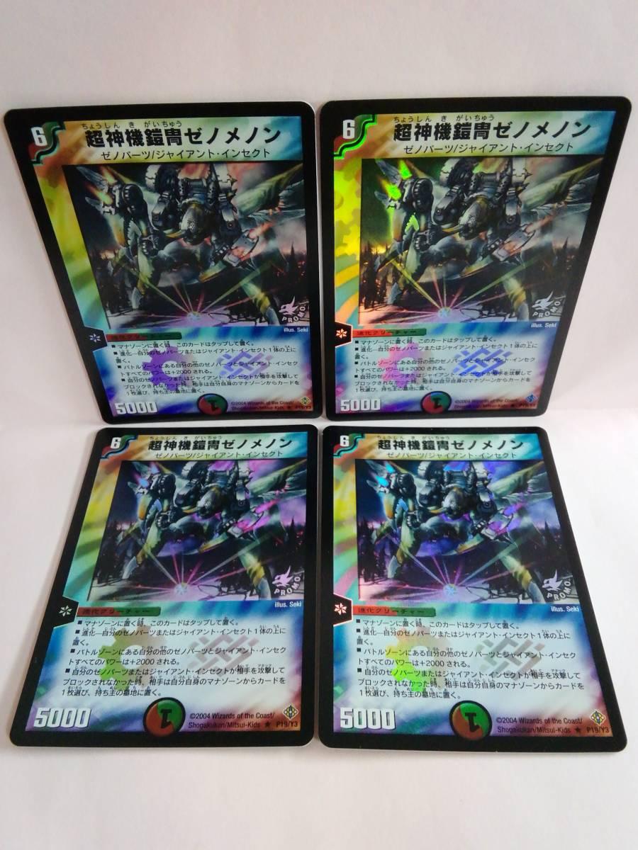 超神機鎧冑ゼノメノン P19/Y3 デュエルマスターズ 4枚セット_画像1