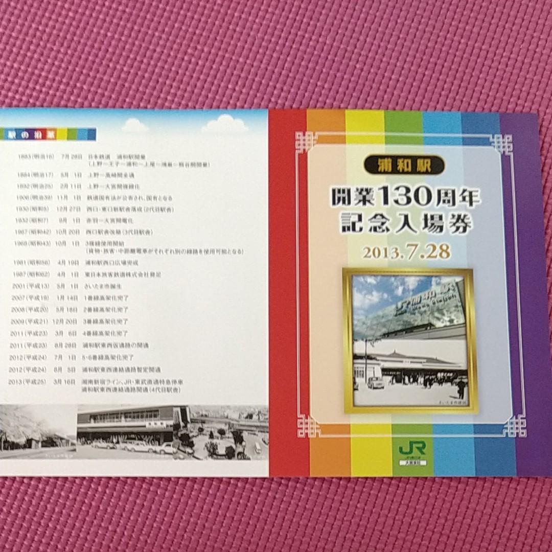 記念乗車券 浦和駅