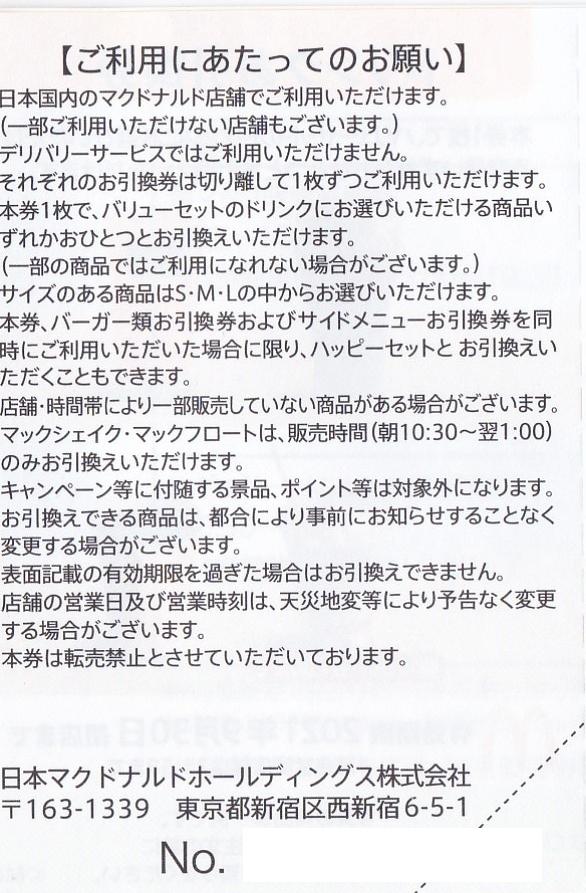 ■即決■マクドナルド株主優待 ドリンク引換券 10枚セット 2021.9.30迄■_画像2