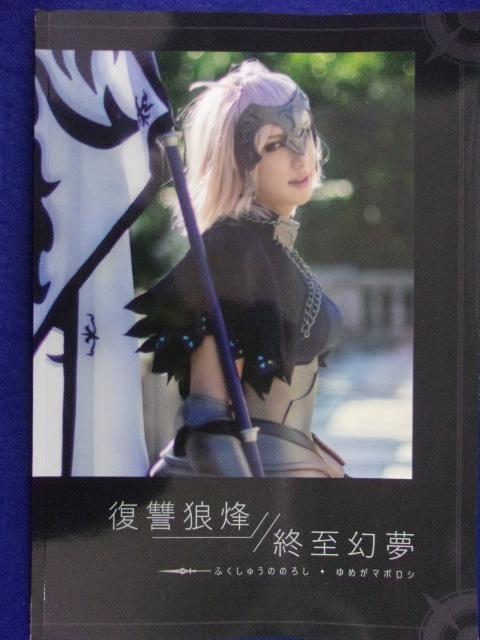 3025 復讐狼烽・終至幻夢 コスプレ写真集 同人 2019年 夜玖璃須_画像1