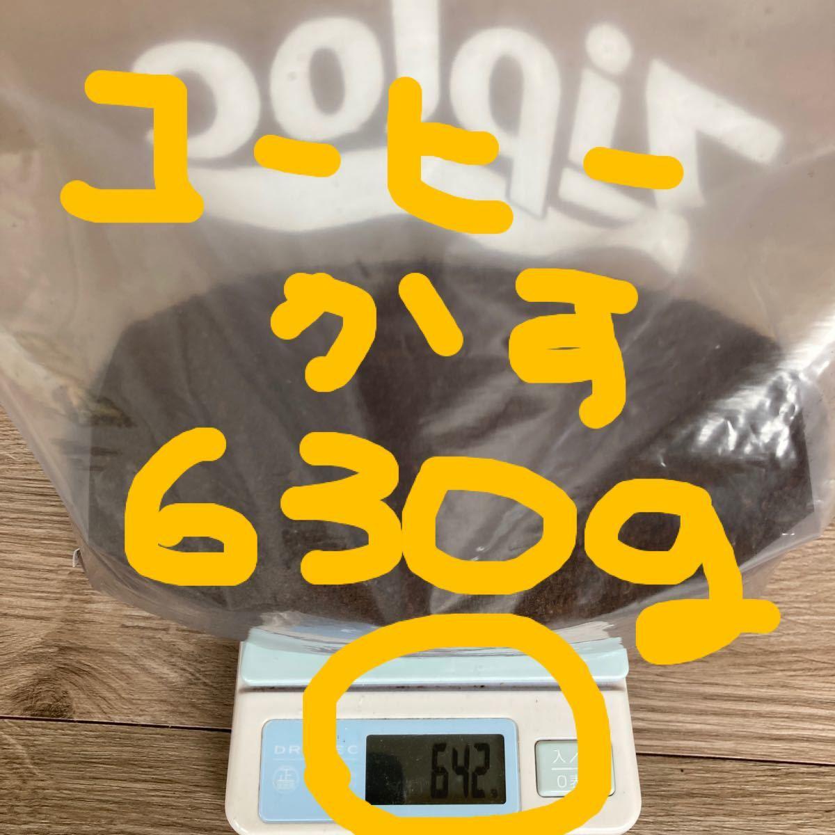 コーヒーの粉 出しガラ★630g