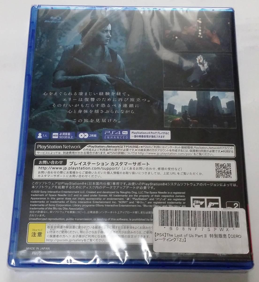 新品 【PS4】The Last of Us Part II 【CEROレーティング「Z」】 送料無料