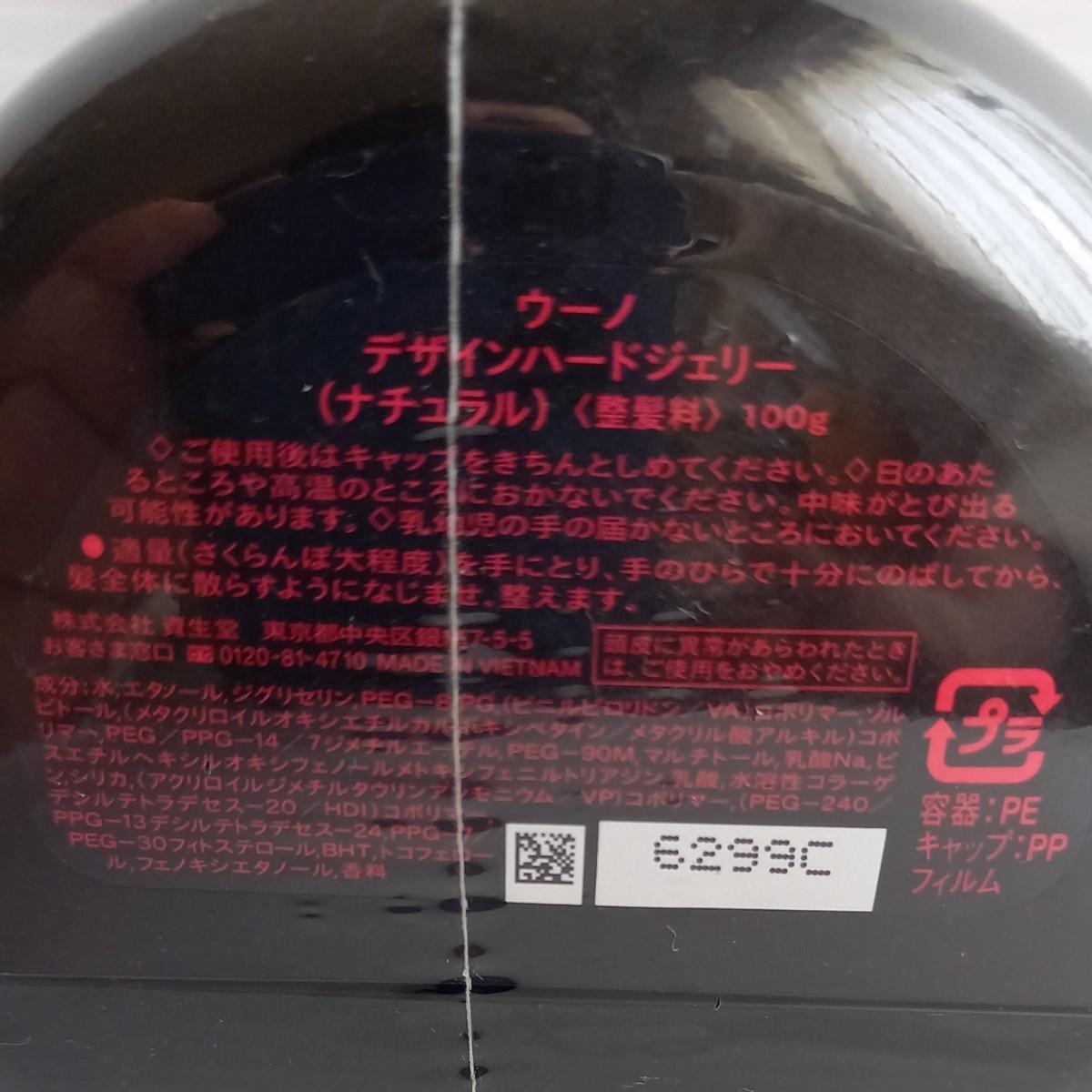 ☆新品未使用☆ メンズヘアケア用品 7点セット  ウーノ デザインハードジェリー・ GATSBY ギャツビー スタイリングフォーム