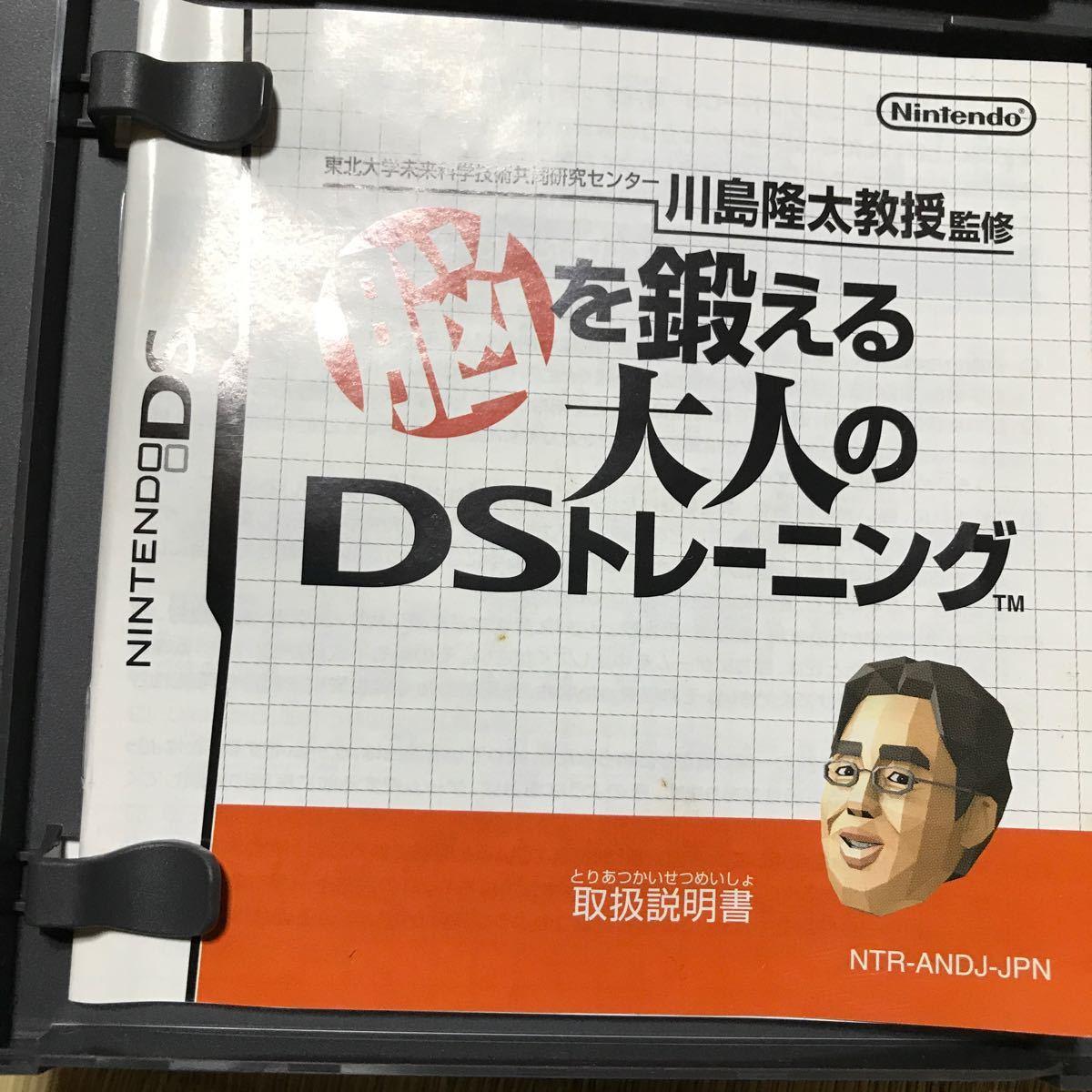 【DS】 東北大学未来科学技術共同研究センター川島隆太教授監修 脳を鍛える大人のDSトレーニング