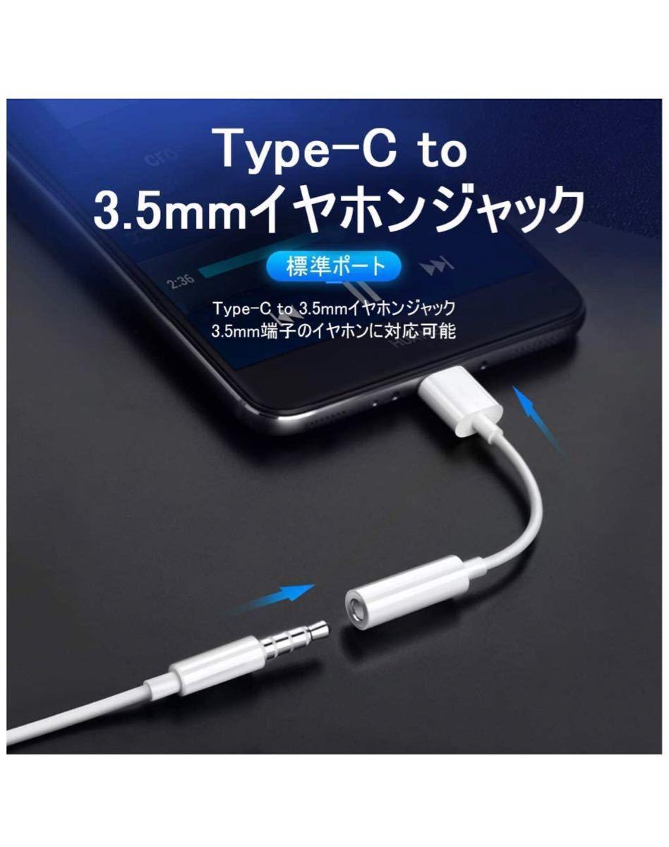 USB Type C to 3.5MM イヤホン変換アダプタ大部分のタイプCデバイスに対応