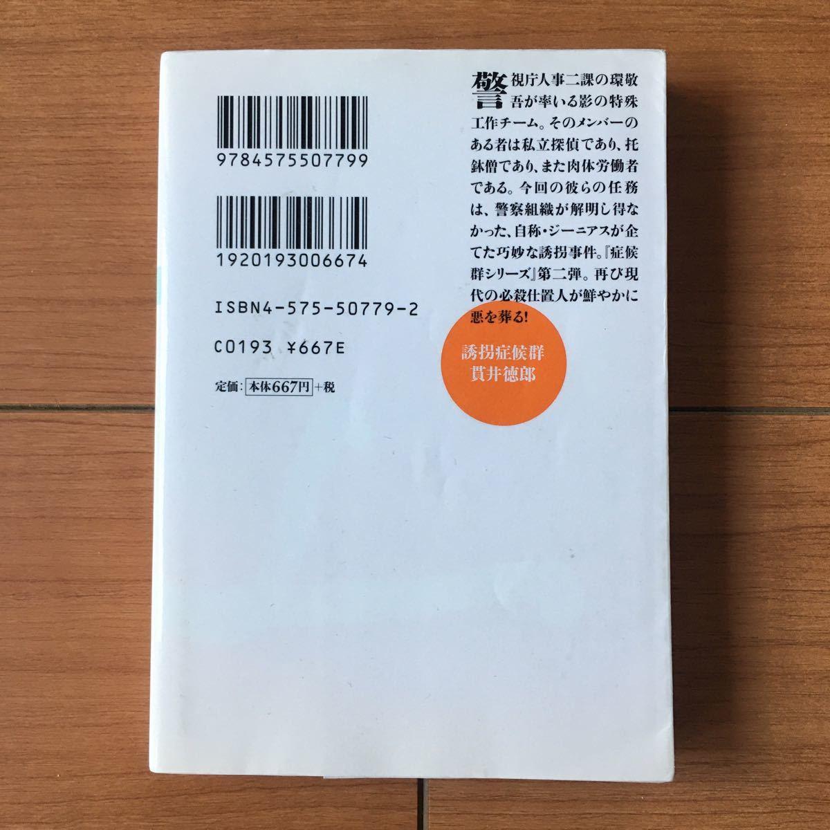 誘拐症候群 双葉文庫/貫井徳郎 (著者)