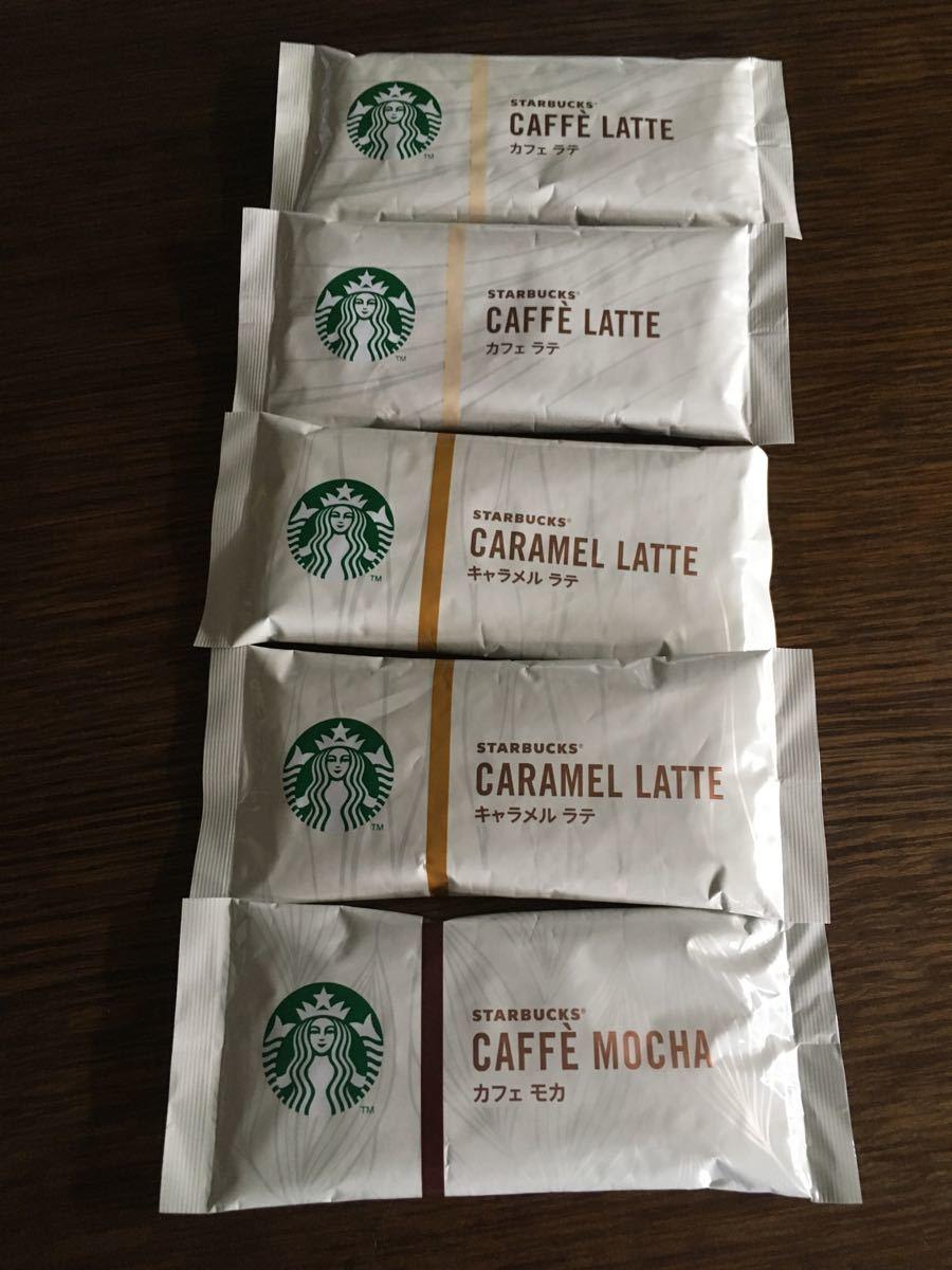スターバックス スティックコーヒー カフェラテ カフェオレ コーヒー 珈琲 ポイント消化 スタバ インスタントコーヒー