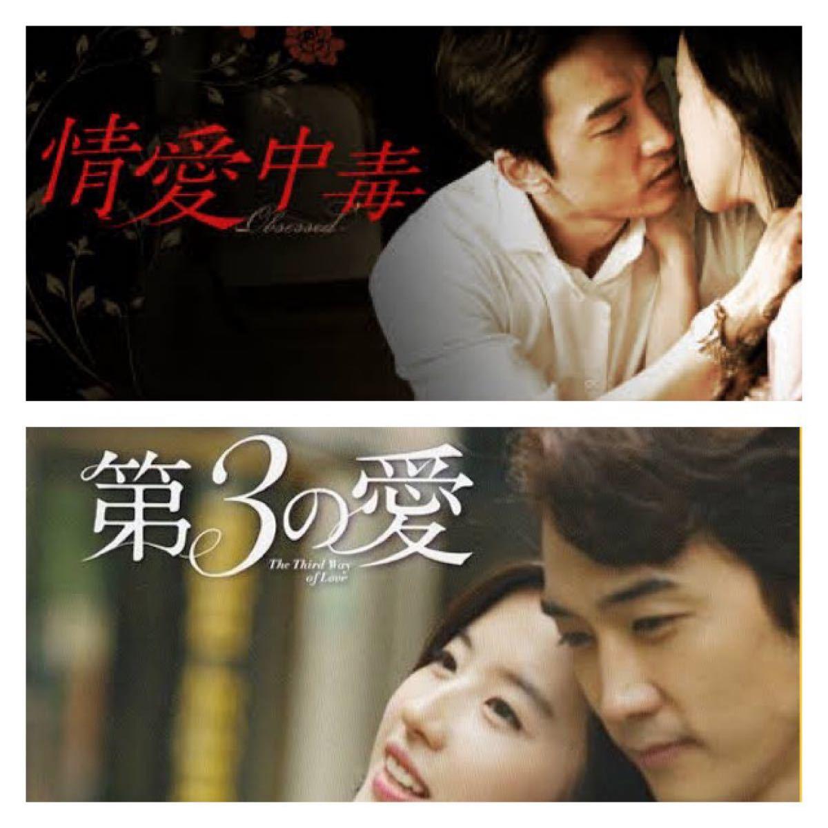 韓国映画DVD2枚セット【ソン・スンホン主演作品】