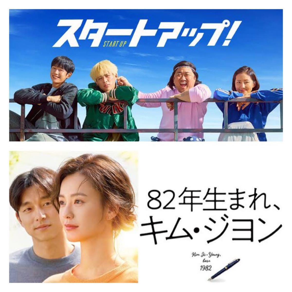 韓国映画DVD2枚セット【スタートアップ!/キム・ジヨン】