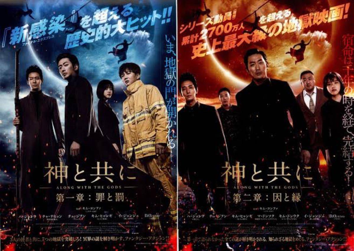 韓国映画DVD2枚セット【神と共に】