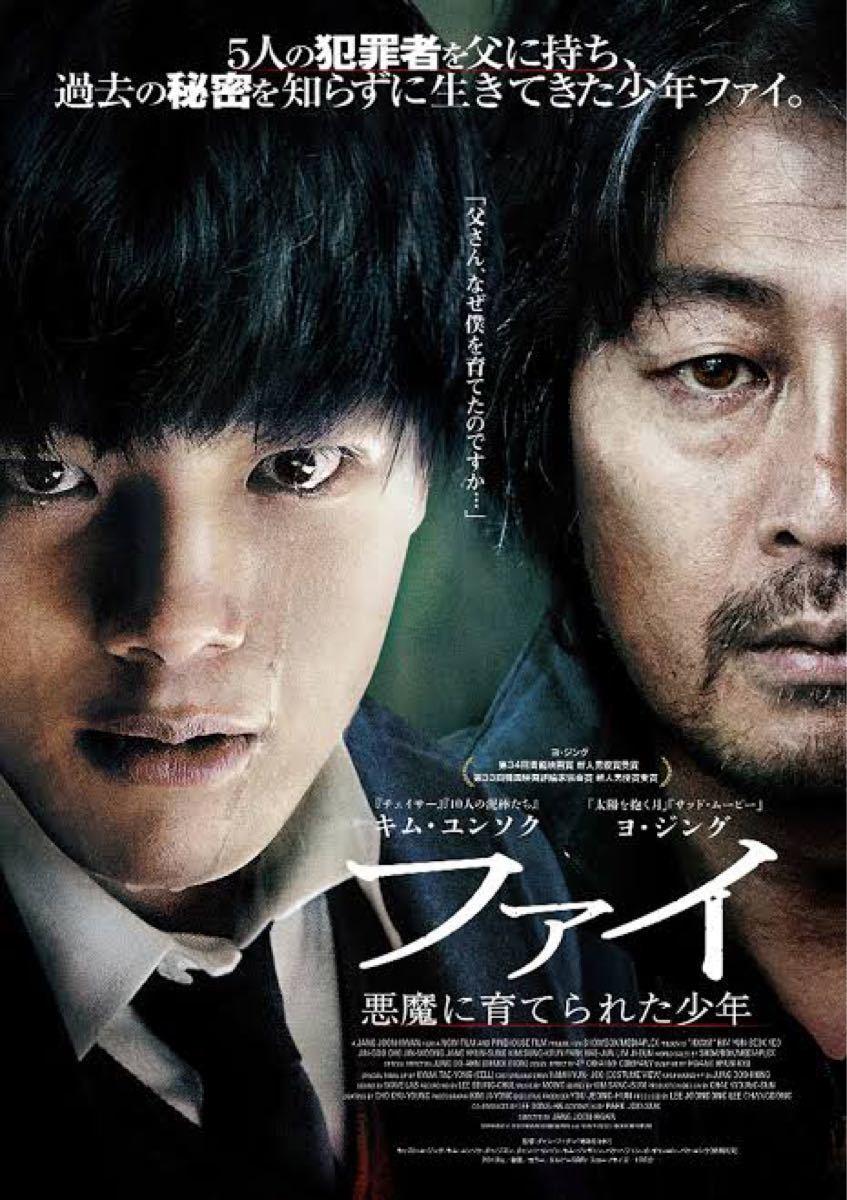 韓国映画DVD2枚セット【ヨ・ジング出演作品】