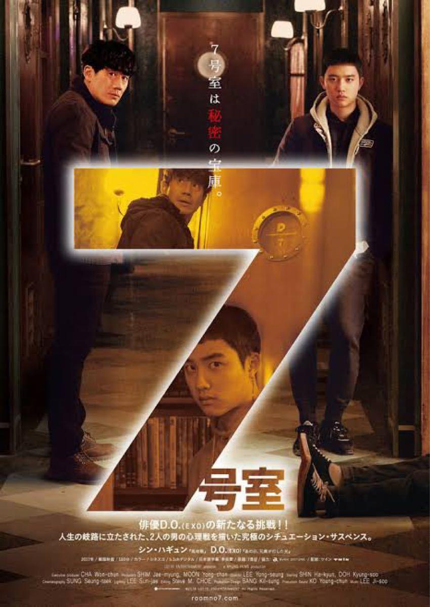 韓国映画DVD2枚セット【ディオ出演作品】