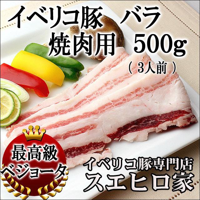 イベリコ豚 バラ カルビ 焼肉用 500g ベジョータ BBQ バラ肉 黒豚 焼き肉 豚肉 バーベキュー お肉 お取り寄せ ギフト対応 高級肉 豚バラ_画像1