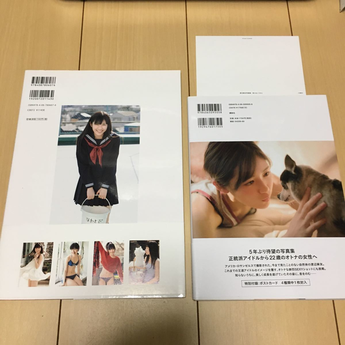 写真集 渡辺麻友 まゆゆ 知らないうちに 2冊セット ポストカード1枚