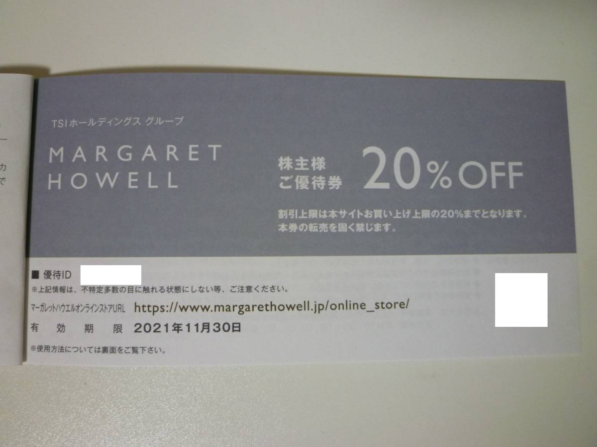 TSI 20%OFF 1枚 MARGARET_HOWELL 2021.11.30 株主優待 クーポン 割引券_画像1