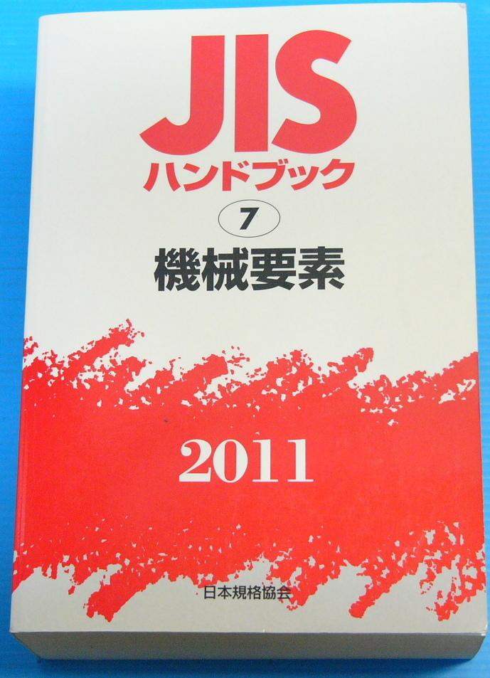 JISハンドブック2011 機械要素