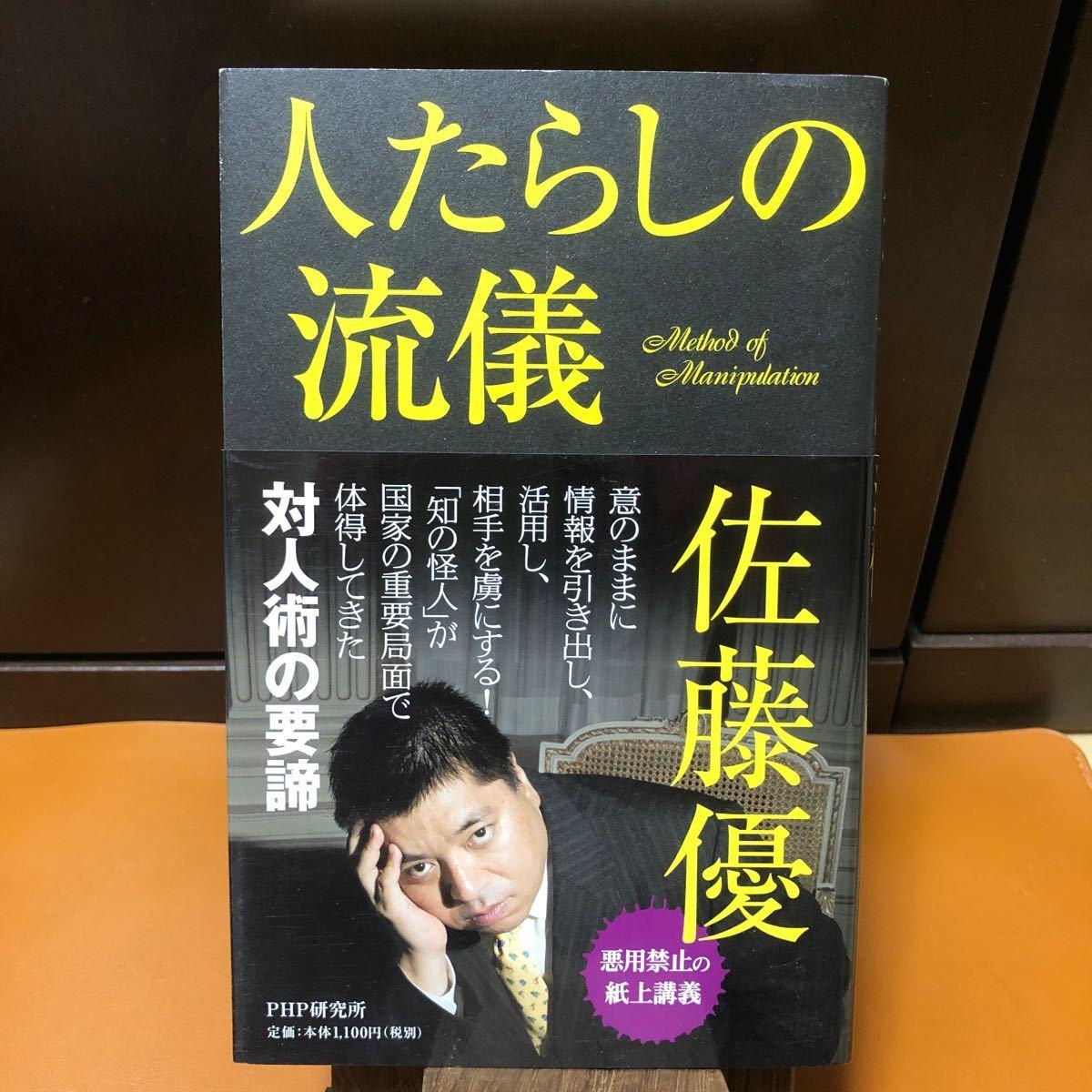 人たらしの流儀/佐藤優 【著】