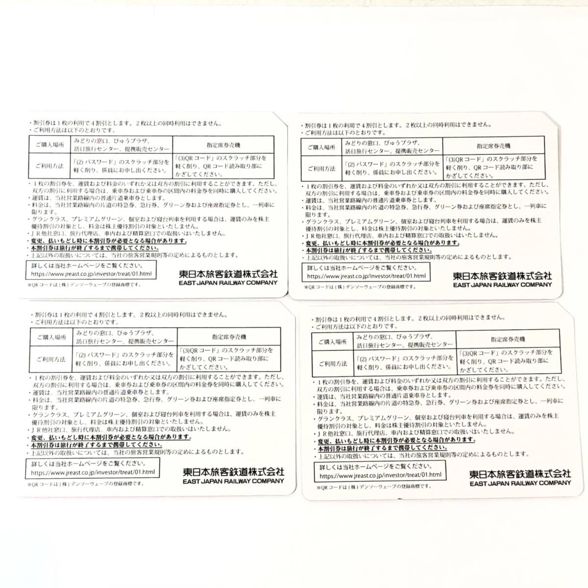 ▼【送料無料】JR東日本 株主優待割引券 4枚セット 東日本旅客鉄道 2021年6月1日~2022年5月31日まで有効_画像3