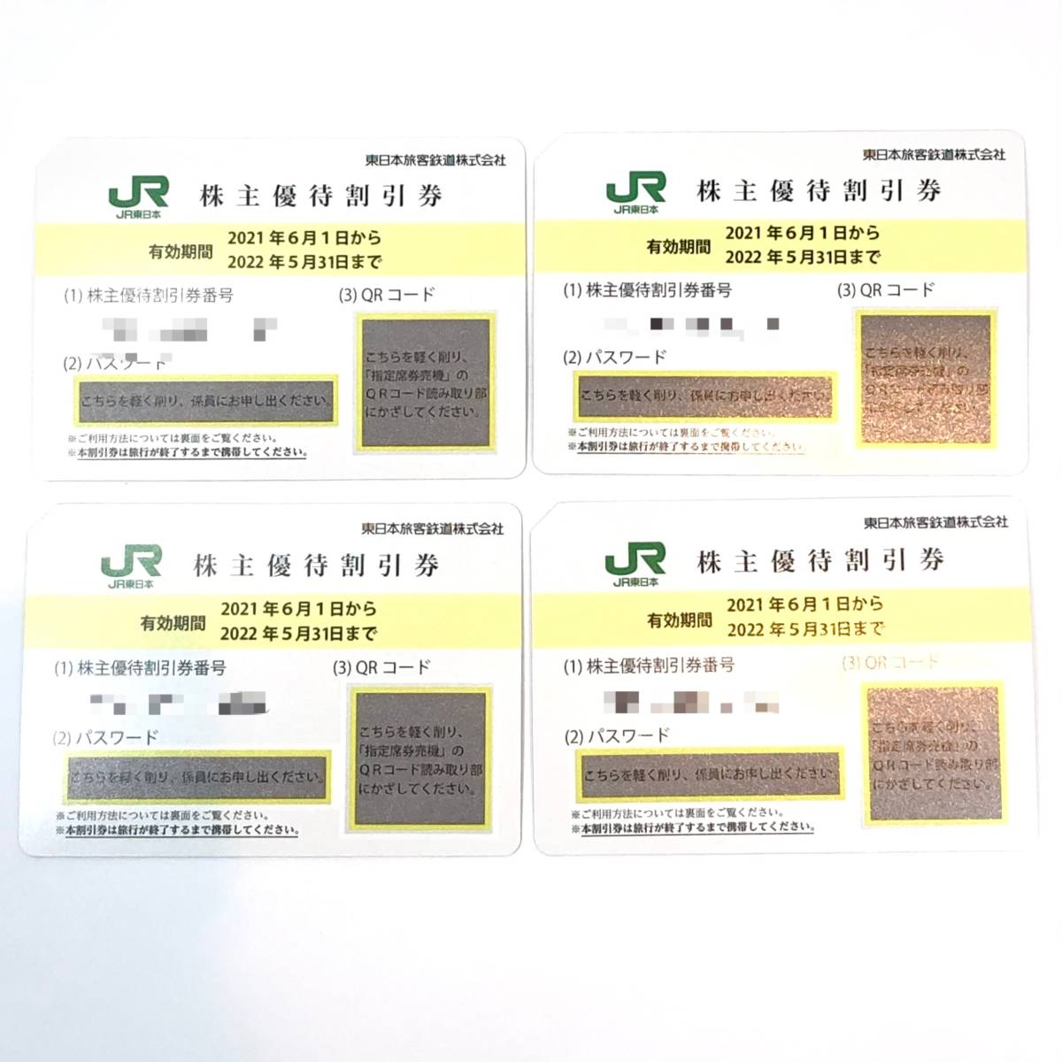 ▼【送料無料】JR東日本 株主優待割引券 4枚セット 東日本旅客鉄道 2021年6月1日~2022年5月31日まで有効_画像2