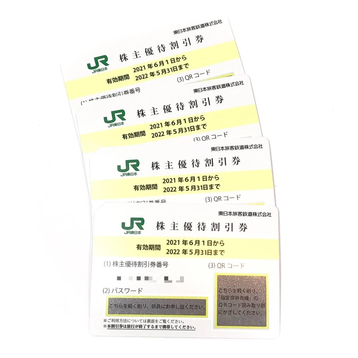 ▼【送料無料】JR東日本 株主優待割引券 4枚セット 東日本旅客鉄道 2021年6月1日~2022年5月31日まで有効_画像1