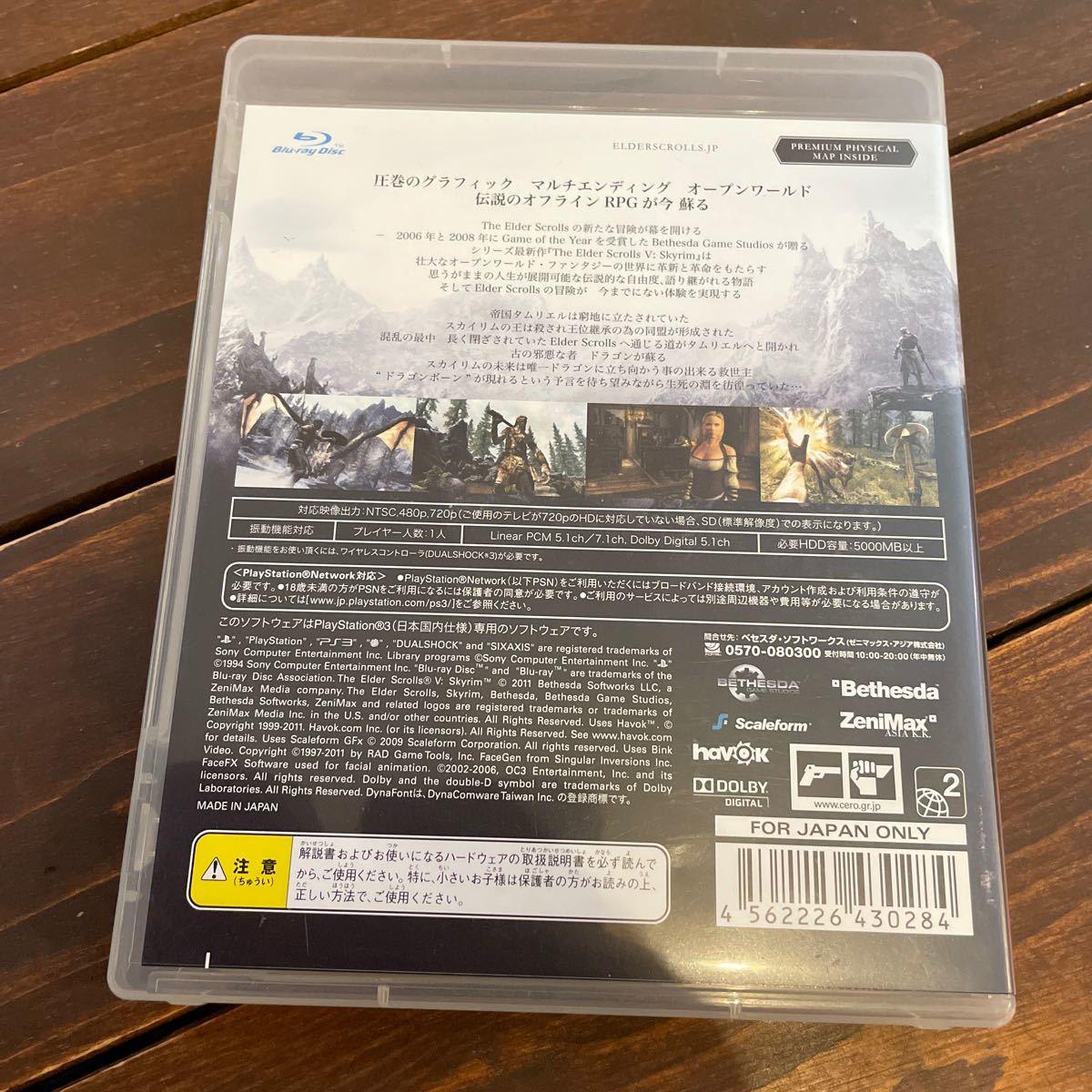 【PS3】 The Elder Scrolls V : Skyrim [通常版]