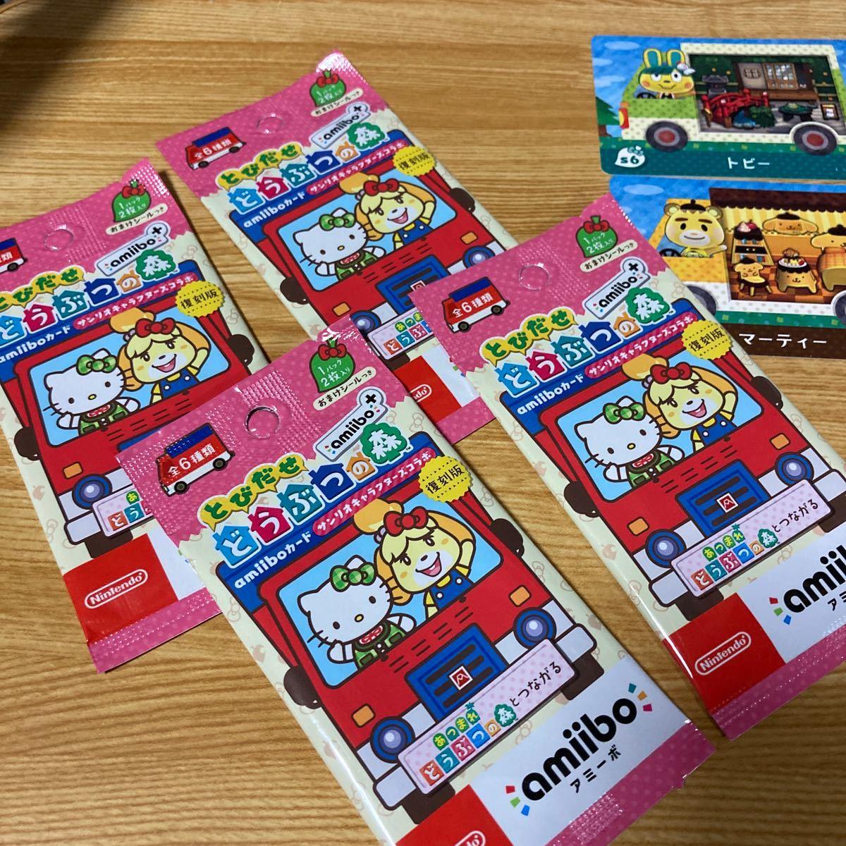 どうぶつの森 サンリオ アミーボカード amiiboカード 未開封 4パック+おまけカード同梱歓迎!