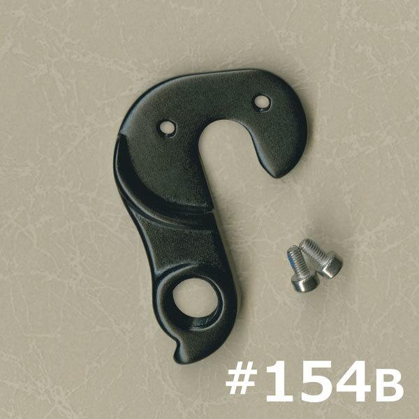 ディレイラーハンガー #154B Merida Centurion 定形郵送無料_画像1