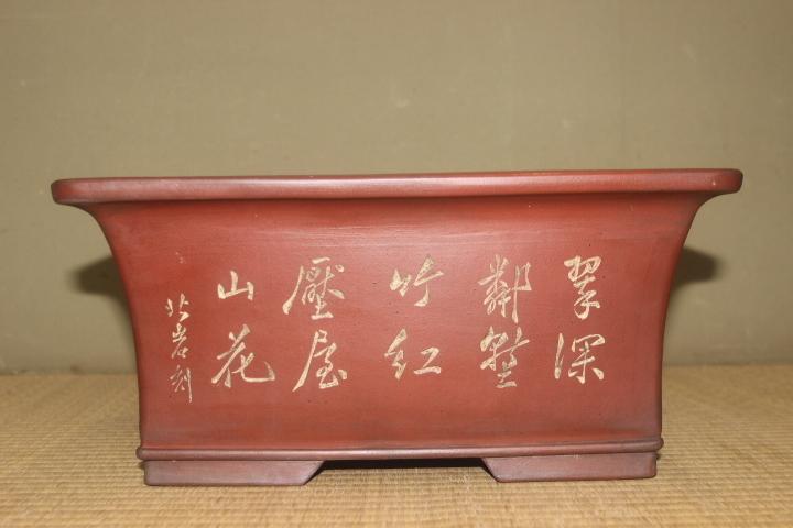中国古盆器 民国 中渡 北岩刻 朱泥字画刻外縁長方鉢 間口35㎝