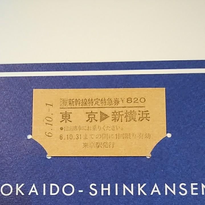 東海道新幹線 開業30周年記念特急券・トランプ